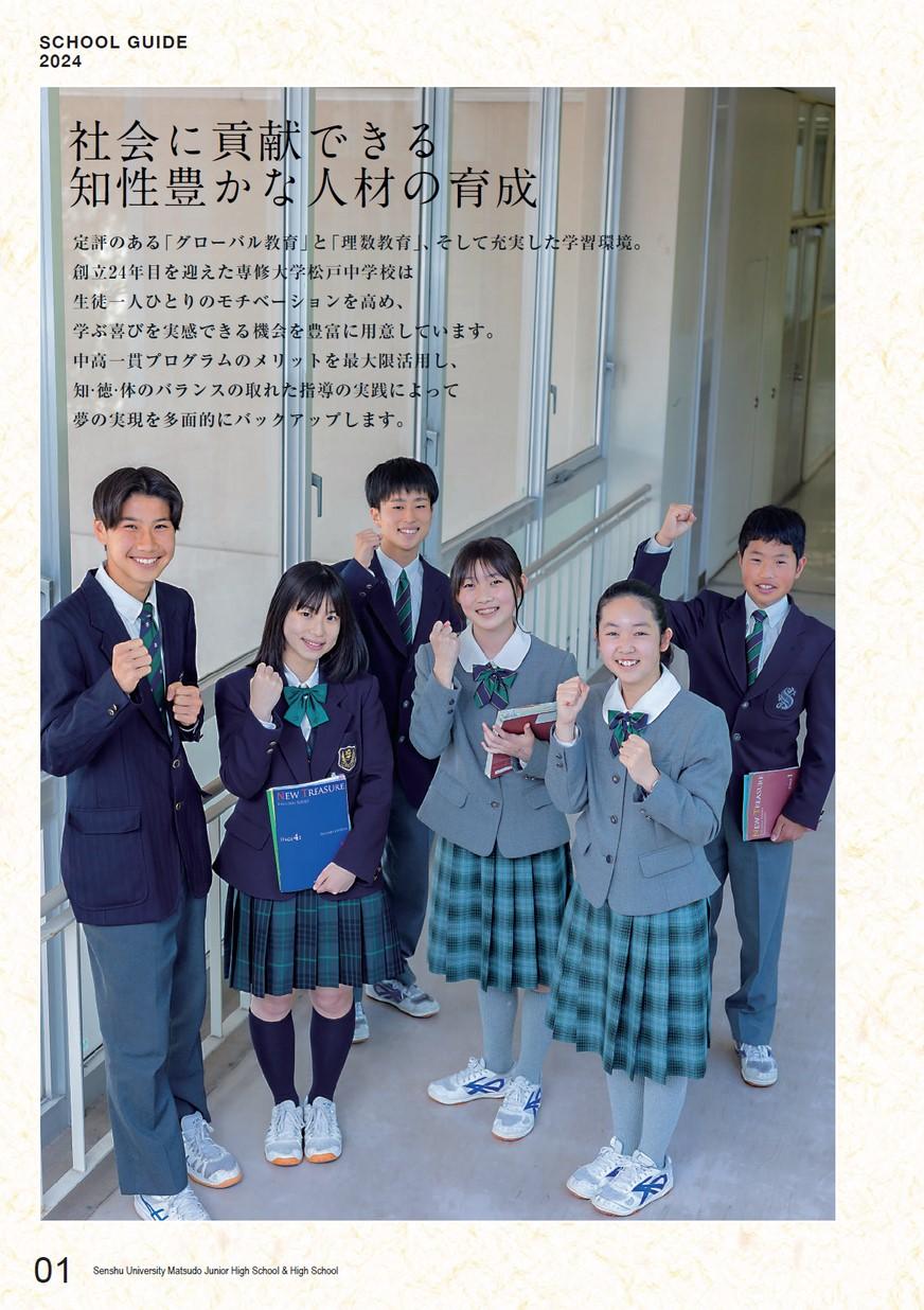 専修大学松戸中学校・高等学校【学校案内】