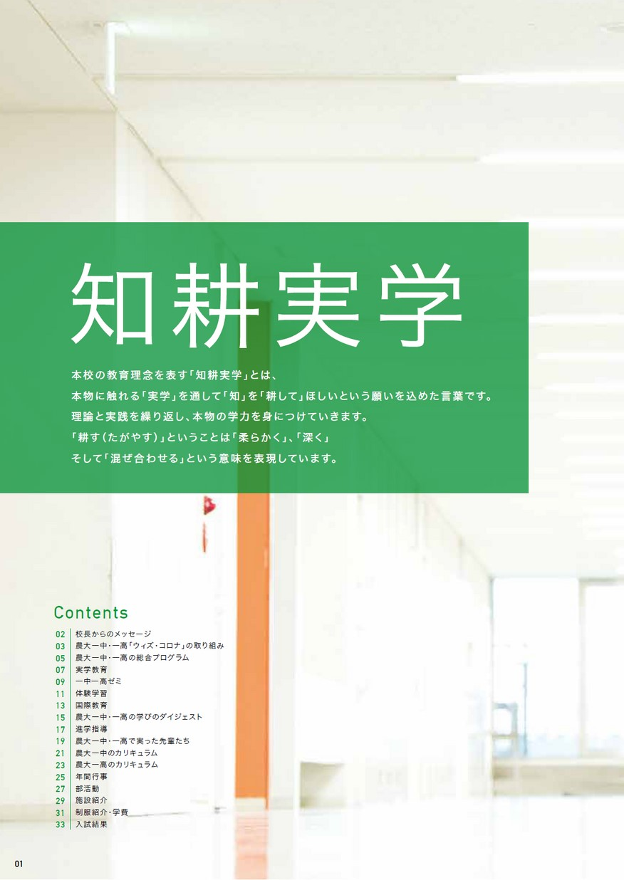 東京 農業 大学 学費