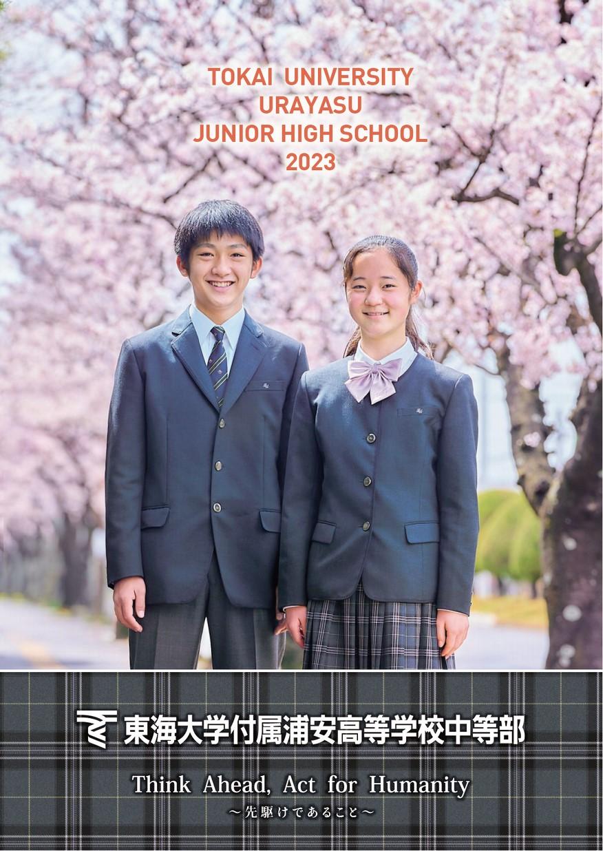 東海大学付属浦安高等学校中等部【学校案内】
