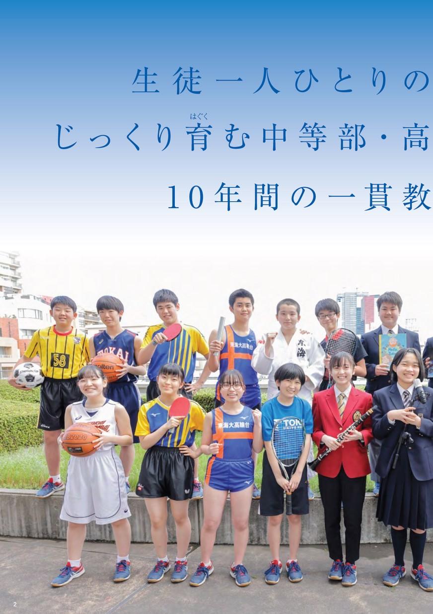 台 東海 高輪 大学 付属