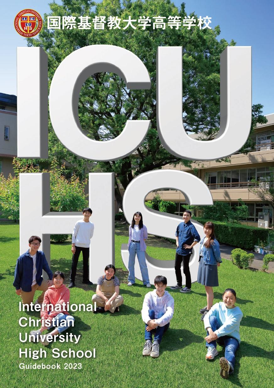 高校 大学 国際 基督教