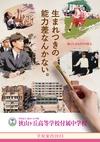 狭山ヶ丘高等学校・付属中学校【2019版】