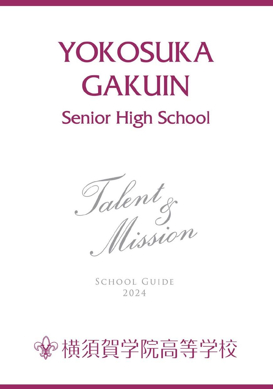学院 横須賀 横須賀学院中学・高校の定期テストの点数を上げます。内部進学対策も行います。